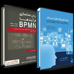 دانلود کتاب فرایندهای کسب و کار