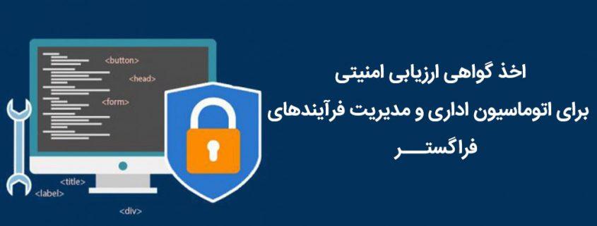 گواهینامه ارزیابی امنیتی اتوماسیون اداری