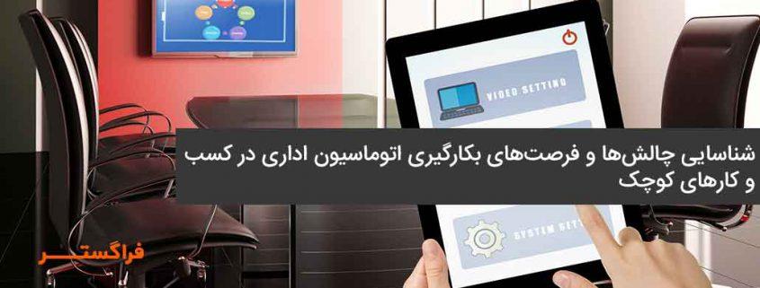 اتوماسیون اداری در کسب و کارهای کوچک