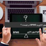 تفاوت اتوماسیون اداری و BPMS