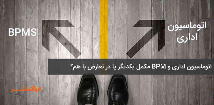 اتوماسیون اداری و BPM