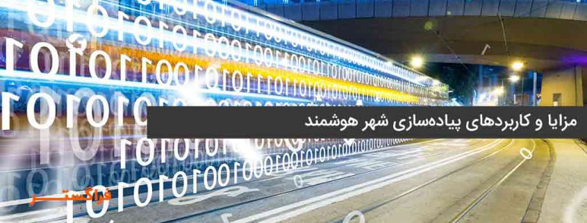 مزایای شهر هوشمند با رایانش ابری