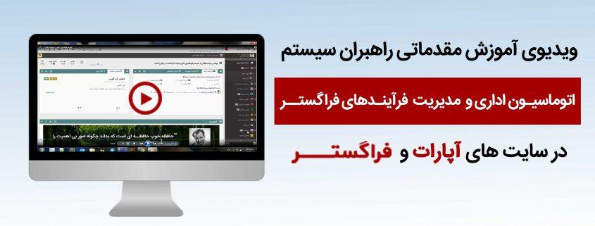 ویدیوی آموزش مقدماتی راهبران نرم افزار اتوماسیون اداری