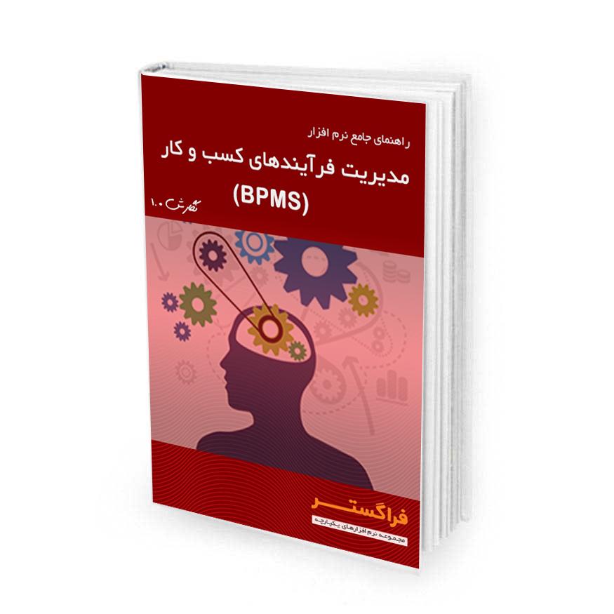 کتاب آموزش BPMS با نرم افزار Bizagi