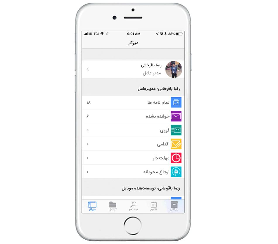 نسخه موبایل سازمانی
