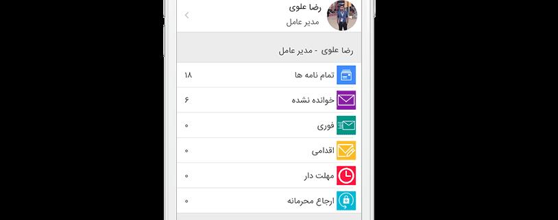 میزکار در نسخه موبایل اتوماسیون