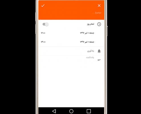 یادآوری و یادداشت در نسخه موبایل