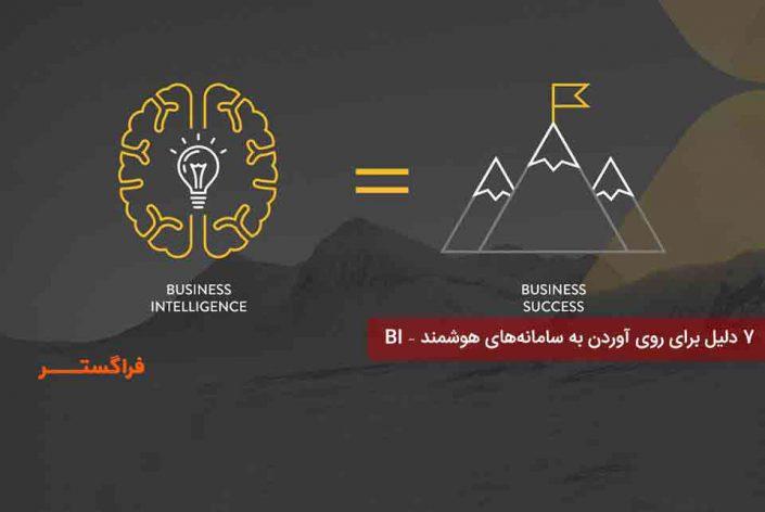 سامانه هوشمند BI