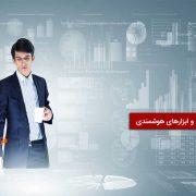 دولت الکترونیک و ابزارهای هوشمندی