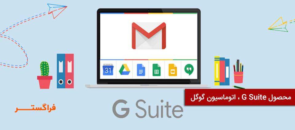 G Suite اتوماسیون گوگل