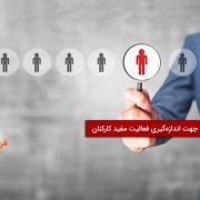 معیارهای کلیدی عملکرد کارکنان