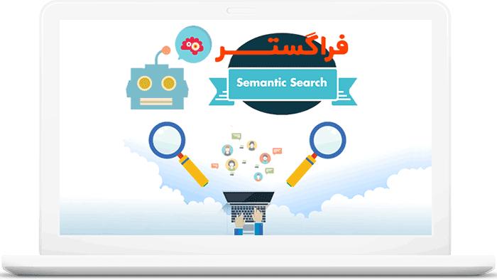 قابلیت جستجوی هوشمند اتوماسیون اداری