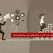 پیاده سازی IT در سازمانهای سنتی