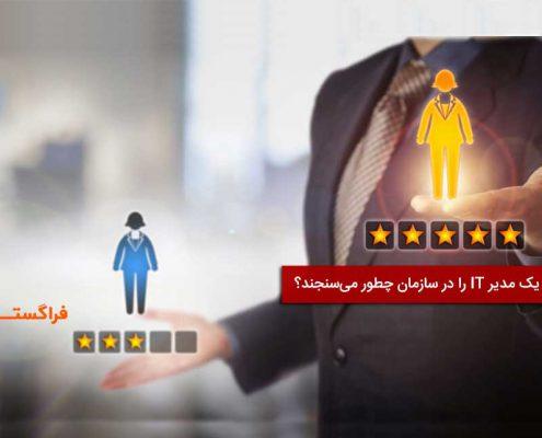 سنجش میزان موفقیت مدیر IT