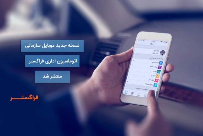 نسخه جدید موبایل سازمانی