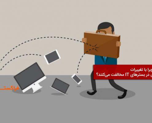 مخالفت مدیران با تغییرات IT