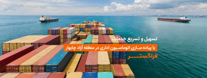 پیاده سازی اتوماسیون اداری در منطقه آزاد چابهار