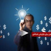 نوآوری باز بازاریابی شبکه ای