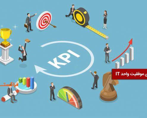 KPI های موفقیت واحد IT