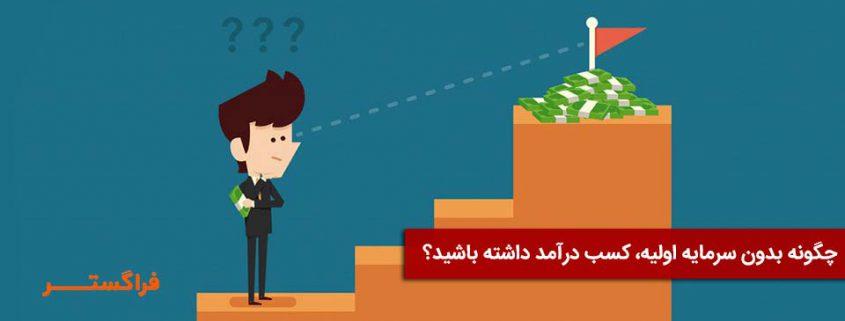 کسب درآمد بدون سرمایه اولیه