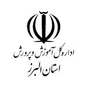 آموزش و پرورش استان البرز