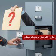 پیاده سازی اتوماسیون اداری در سازمان