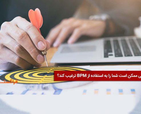 دلایل استفاده از BPM