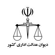 دیوان عدالت اداری کشور