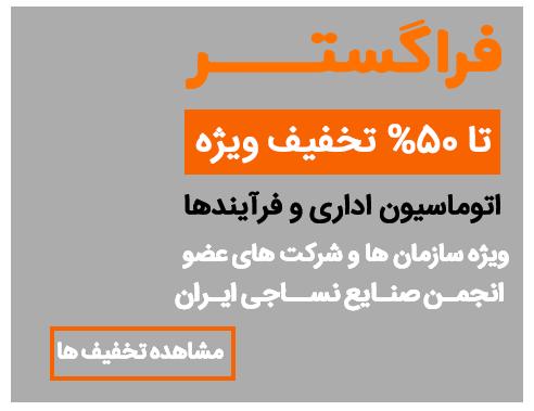 50% تخفیف انجمن صنایع نساجی