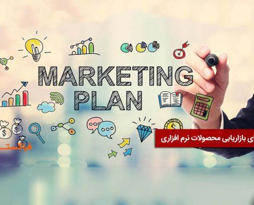 بازاریابی محصولات نرمافزاری