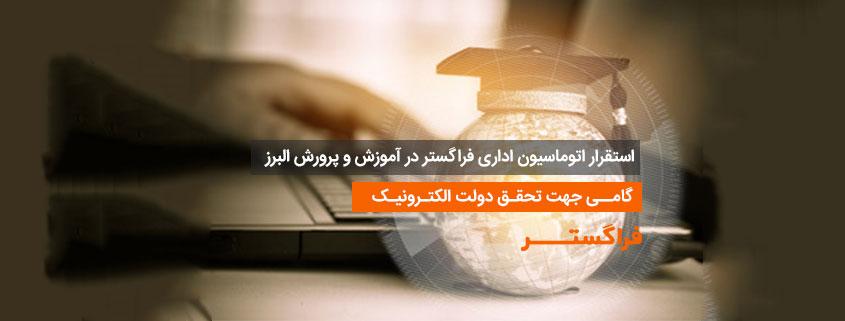 اتوماسیون اداری آموزش و پروزش البرز