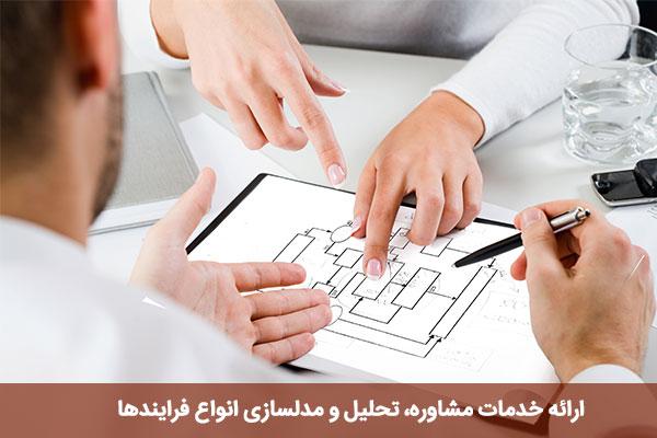 خدمات مشاوره و مدلسازی فرایندها