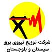 توزیع نیروی برق سیستان و بلوچستان