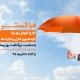 فروش ویژه اتوماسیون اداری برای صنعت بیمه