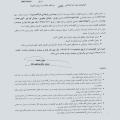 گواهینامه ثبت نام در نظام مالیات بر ارزش افزوده ۹۷-۹۸