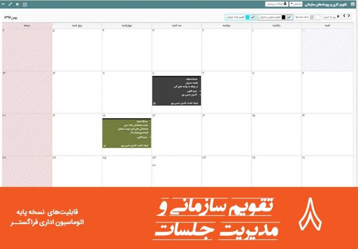 تقویم سازمانی در نسخه پایه اتوماسیون اداری فراگستر