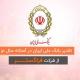 رضایت بانک ملی ایران