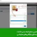 مدیریت دسترسی کاربران برای بایگانی نامه های طبقه بندی شده