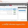 نرمافزار مدیریت مستندات