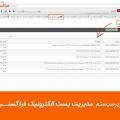 مدیریت پست الکترونیک