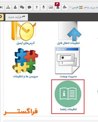 مدیریت دسترسی به راهنمای آموزشی