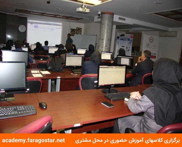کلاس آموزش حضوری در محل مشتری