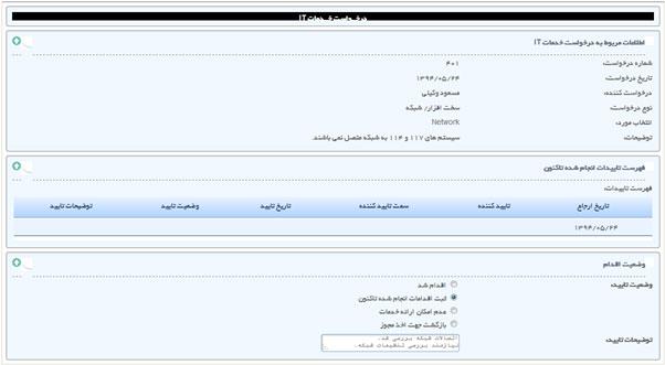فرم درخواست خدمات IT