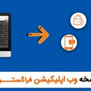 نسخه وب اپلیکیشن فراگستر با تکنولوژی PWA