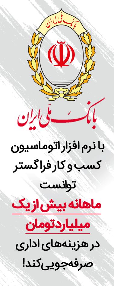 اتوماسیون اداری بانک ملی