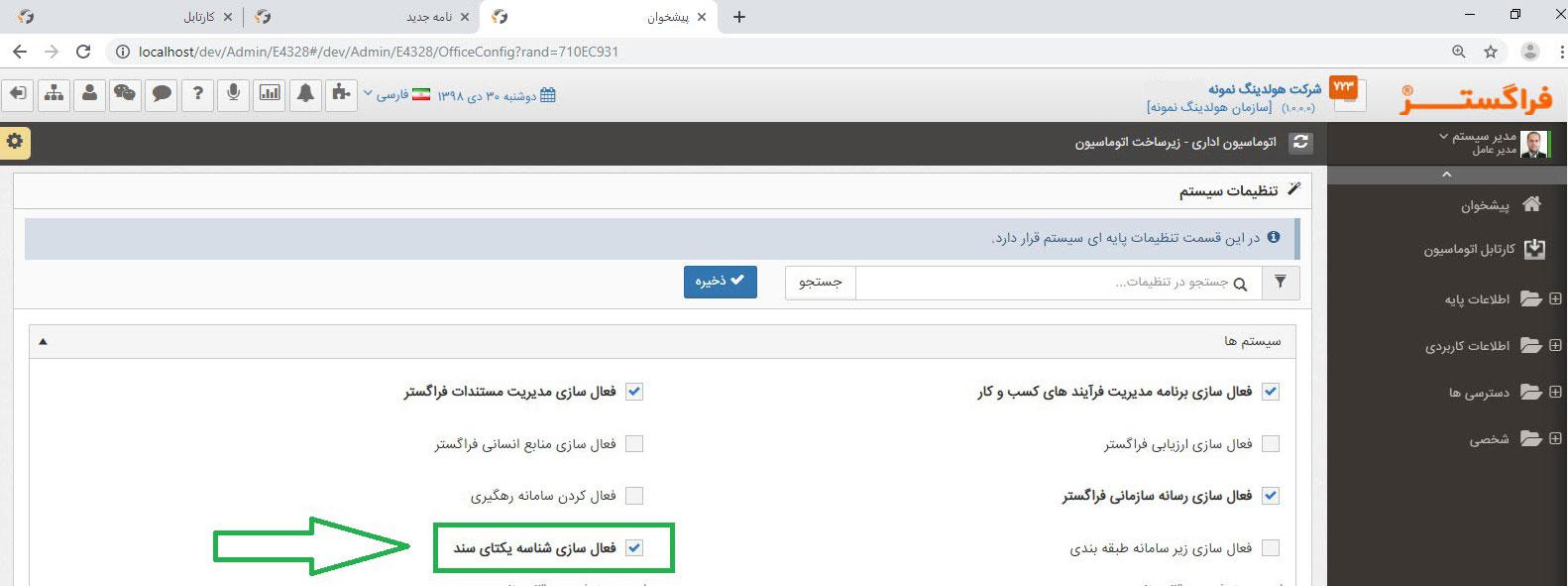 شناسه ملی سند