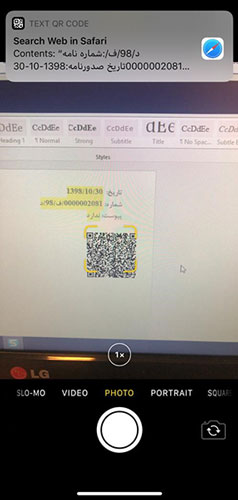 شناسه شمس در گوشی موبایل