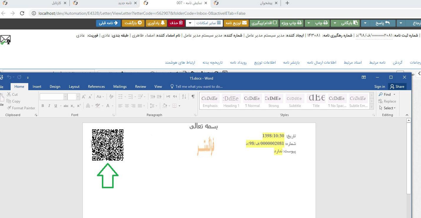 QR Code شناسه شمس