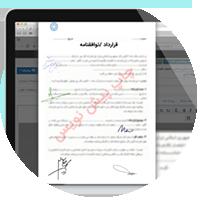 امضا نامحدود توافقنامه