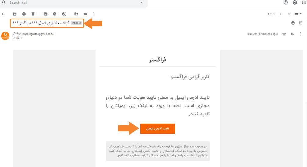 تایید ایمیل عضویت در سایت فراگستر
